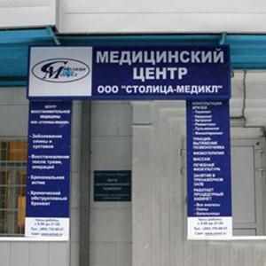 Медицинские центры Верхней Синячихи